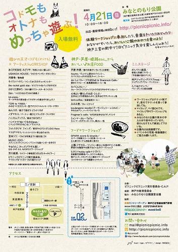 0-pic2013_flyer-ura.jpg
